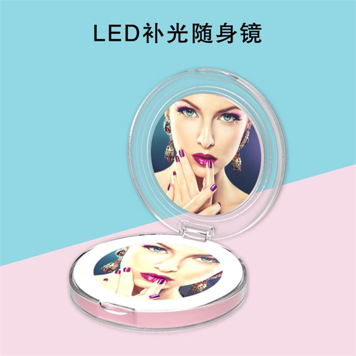 大爱饰家led补光随身镜 便携LED折叠镜