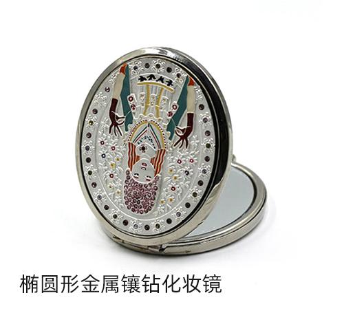 折叠随身小镜子椭圆形镶钻金属镜精美礼赠品化妆镜子便携补妆镜