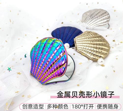 创意款贝壳金属随身镜折叠双面化妆镜时尚个性小镜子定制厂家